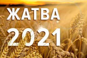 Жатва 2021