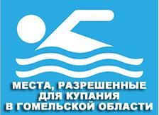 Места, разрешенные для купания