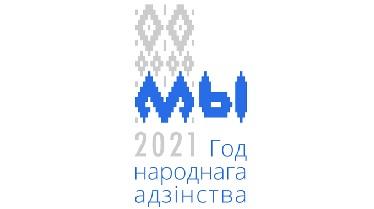 2021 год - Год народного единства