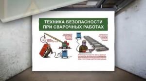 Электробезопасность на строительной площадке