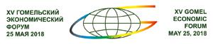 XIV Гомельский экономический форум
