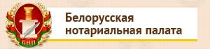 Нотариальная контора