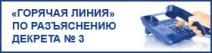 """""""Горячая линия"""" по разъяснению декрета  №3"""