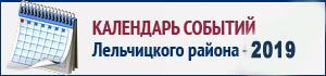 Календарь событий Лельчицкого района - 2018