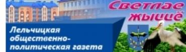 Газета «Светлае жыццё»